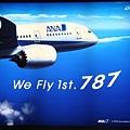 110903-13-成田機場787看板.JPG
