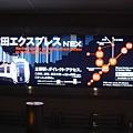 110903-12-成田機場NEX看板.JPG