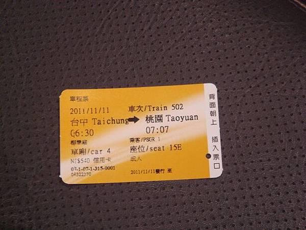 111111-02-高鐵票.JPG