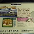 111111-08-skyline套票.JPG
