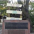 111112-01-井之頭公園入口.JPG