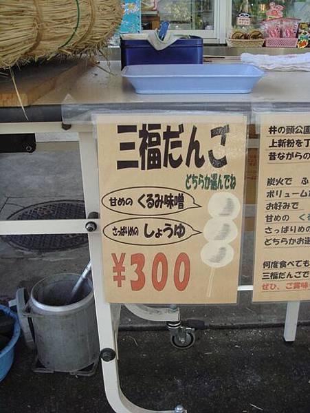 111112-21-三福.JPG