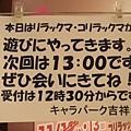 111112-33-里拉見面會-受付通知.JPG