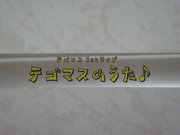 090804-14-TM CON彩帶