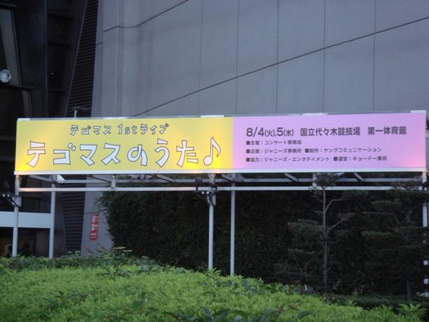 090804-11-TM CON會場入口處看板