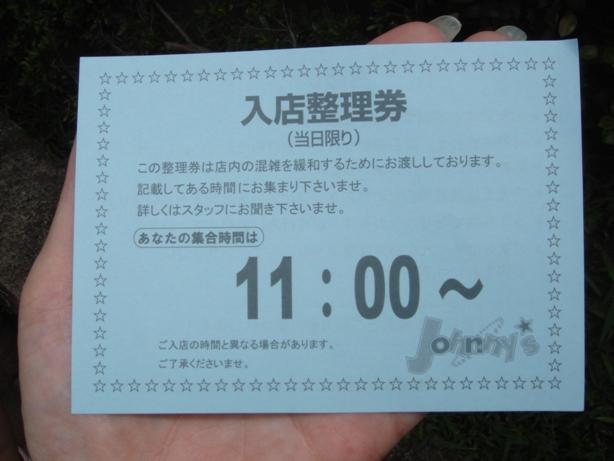 090805-02-傑尼斯SHOP整理卷