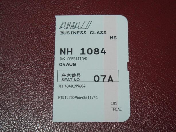 090804-09-商務艙登機證