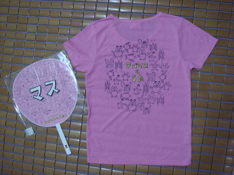 tegomass con-goods02.JPG