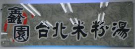 台北米粉湯