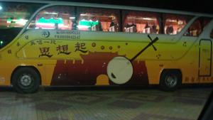 """連公車上都有@@"""""""