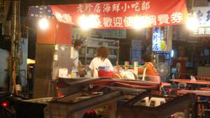 老珍店海鮮小吃部