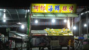 阿郎 海鮮碳烤