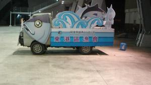 黑鮪魚 小車 好可愛