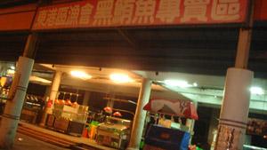 黑鮪魚祭才會開放的攤位