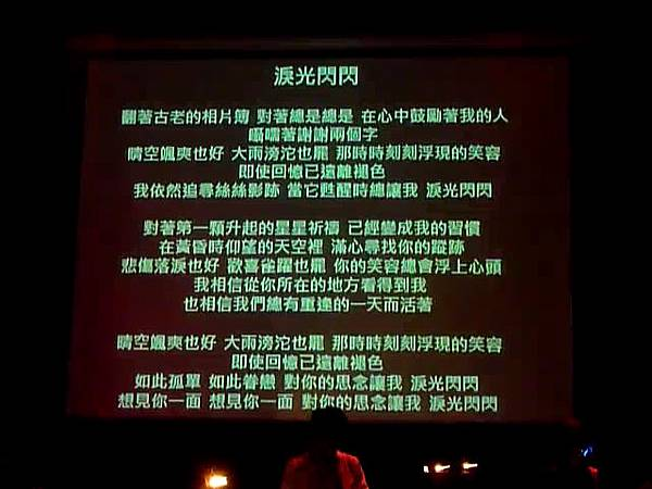 (曾昱嘉)20110319 西門河岸曾昱嘉「Listen」演唱會 21-淚光閃閃0000000.bmp