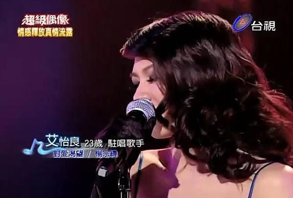 (艾怡良)20101030 超級偶像 艾怡良-對愛渴望0000000.bmp