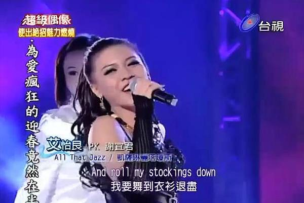 (艾怡良)20101127 超級偶像 艾怡良-All that Jazz.bmp