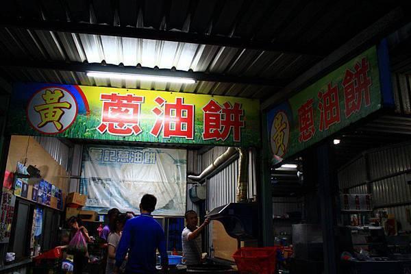 黃記蔥油餅(老店)