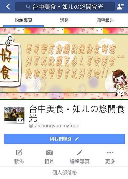 FB粉絲團照片.jpg