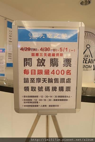 天空之夢sky dream 摩天輪 (19).jpg