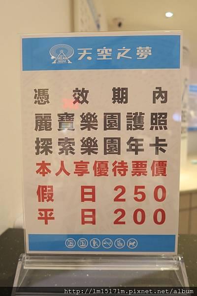 天空之夢sky dream 摩天輪 (22).jpg