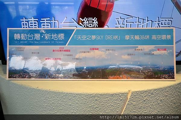 天空之夢sky dream 摩天輪 (31).jpg