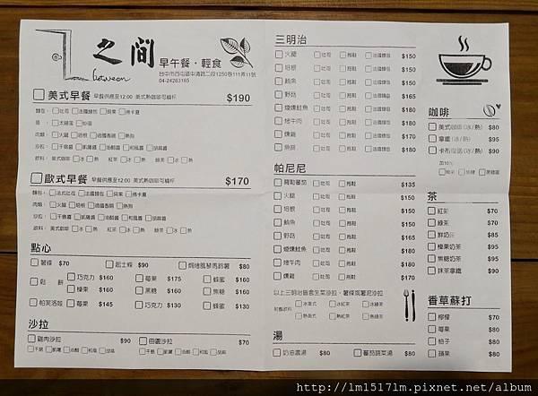 之間早午餐·輕食 (7).jpg