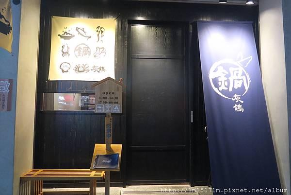 灰鴿(鍋)中科店 (49).jpg