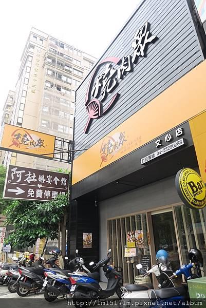 燒肉眾文心店 (12).jpg