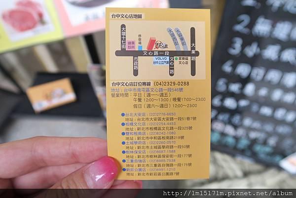 燒肉眾文心店 (11).jpg