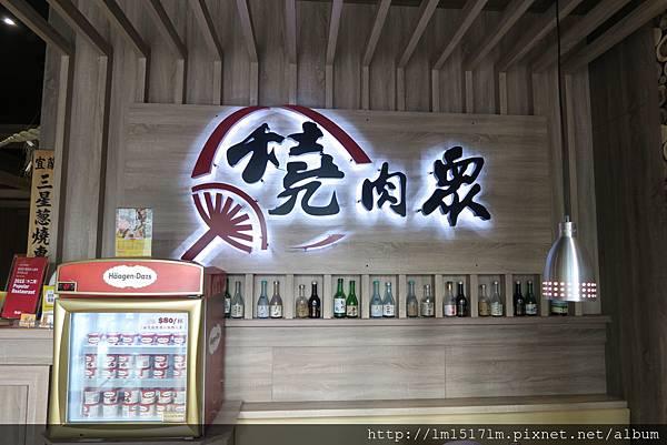 燒肉眾文心店 (13).jpg