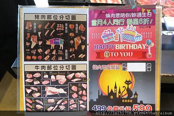 燒肉眾文心店 (20).jpg