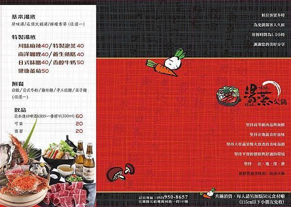 湯蒸菜單1.jpg