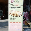 大龍家風味蛋糕店 (4).jpg