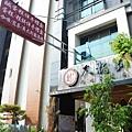 大龍家風味蛋糕店 (2).jpg