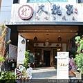 大龍家風味蛋糕店 (3).jpg