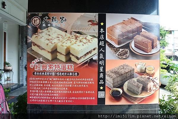 大龍家風味蛋糕店 (6).jpg
