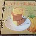 大龍家風味蛋糕店 (39).jpg