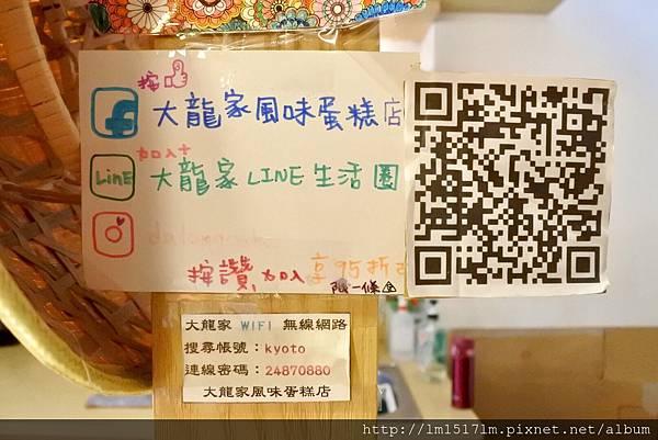 大龍家風味蛋糕店 (45).jpg