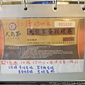 大龍家風味蛋糕店 (41).jpg
