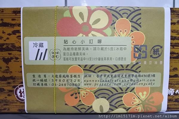 大龍家風味蛋糕店 (73).jpg