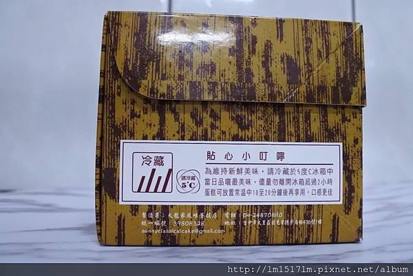 大龍家風味蛋糕店 (75).jpg