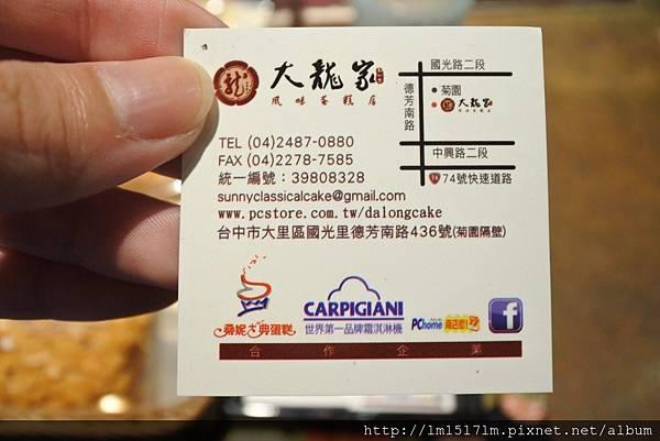 大龍家風味蛋糕店 (33).jpg