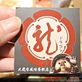 大龍家風味蛋糕店 (34).jpg