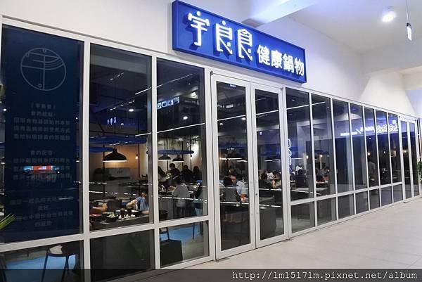 Yü's宇良食中科國安店 (6).jpg