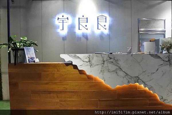 Yü%5Cs宇良食中科國安店 (14).jpg