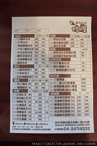 巴部屋工房文心店 (8).jpg