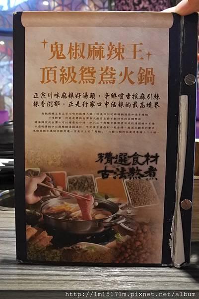 鬼椒麻辣王台中旗艦店 (15).jpg