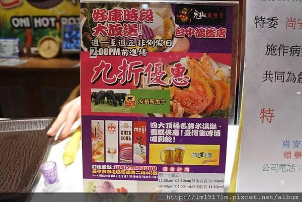 鬼椒麻辣王台中旗艦店 (50).jpg