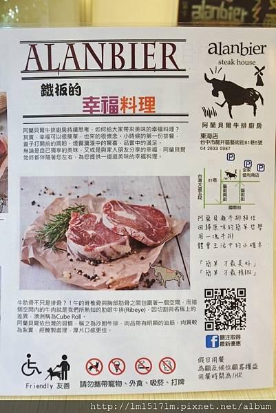 阿蘭貝爾牛排廚房東海店(創始店) (10).jpg